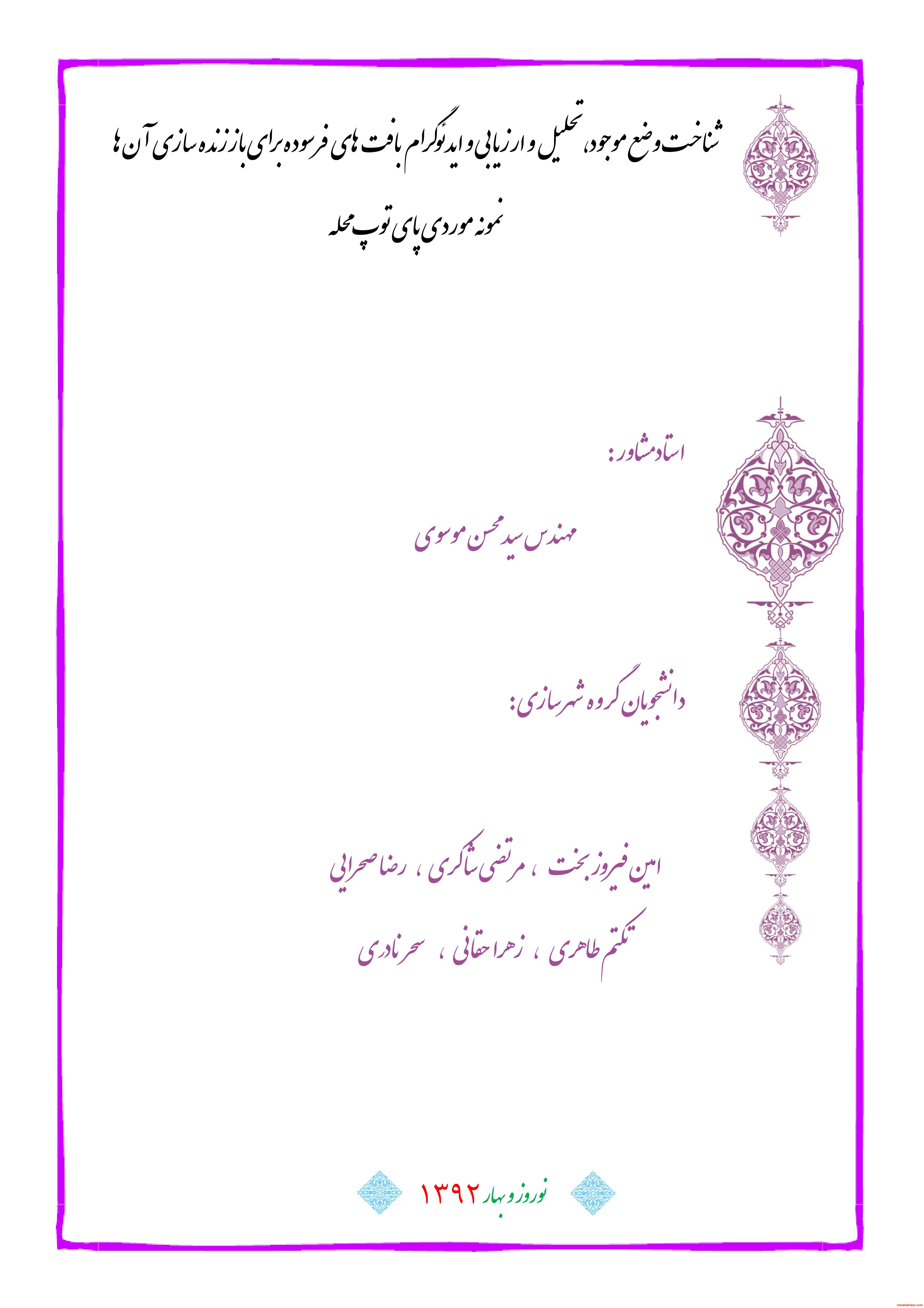 [تصویر:  iranshahrsaz.com_محله-پاي-توپ-1-001.jpg]