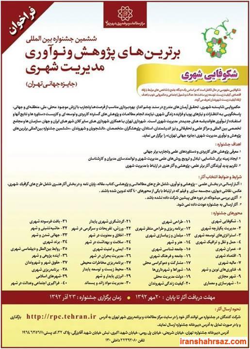 [تصویر:  iranshahrsaz.com_10.jpg]