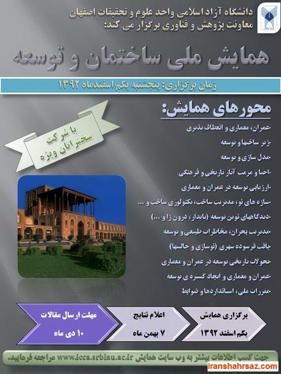 [تصویر:  iranshahrsaz.com_10_e0cb9.jpg]