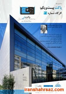 [تصویر:  iranshahrsaz.com_11.jpg]