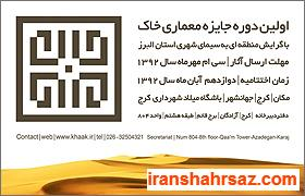 [تصویر:  iranshahrsaz.com_18564-635161368801515184-l.jpg]