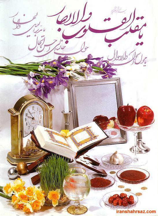 [تصویر:  iranshahrsaz.com_7sin1.jpg]