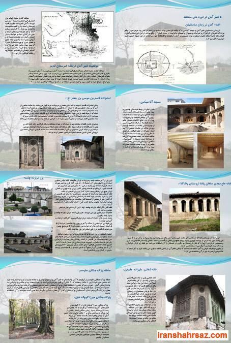 [تصویر:  iranshahrsaz.com_Amol.jpg]
