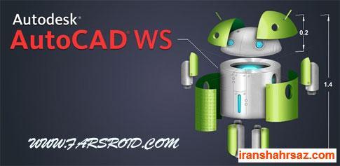 [تصویر:  iranshahrsaz.com_AutoCAD-WS.jpg]
