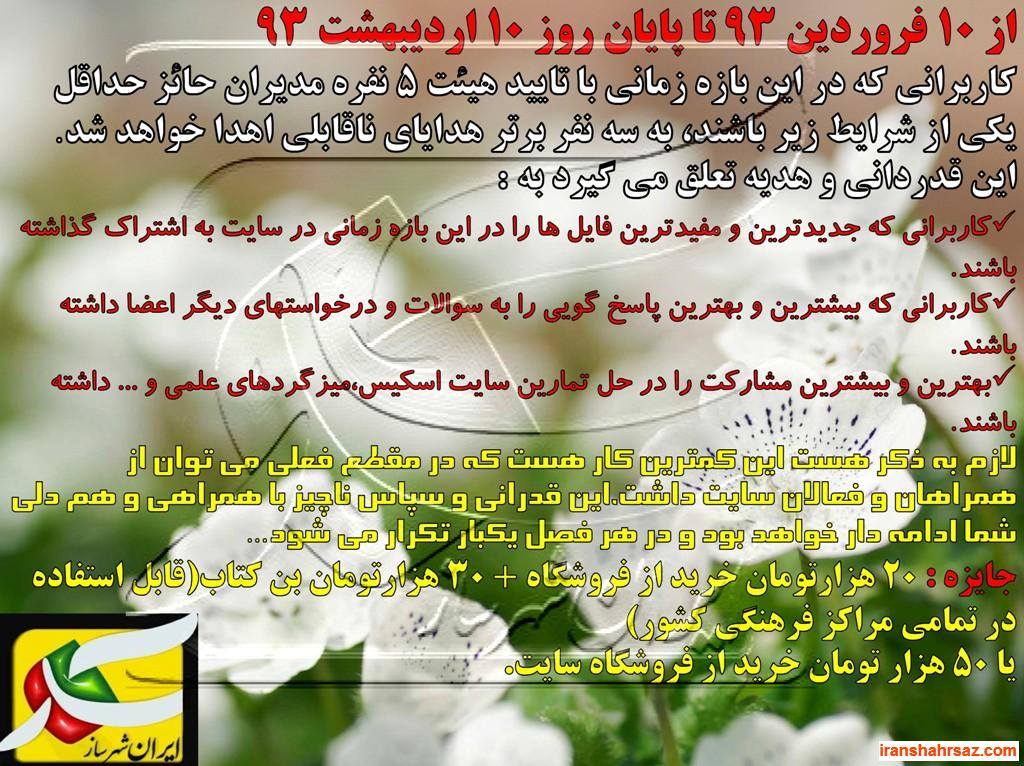 [تصویر:  iranshahrsaz.com_Bahar93-Iranshahrsaz-2-.jpg]