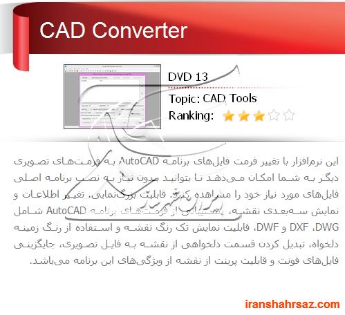 [تصویر:  iranshahrsaz.com_CAD-Converter-8-6-1-140..._0bb64.png]