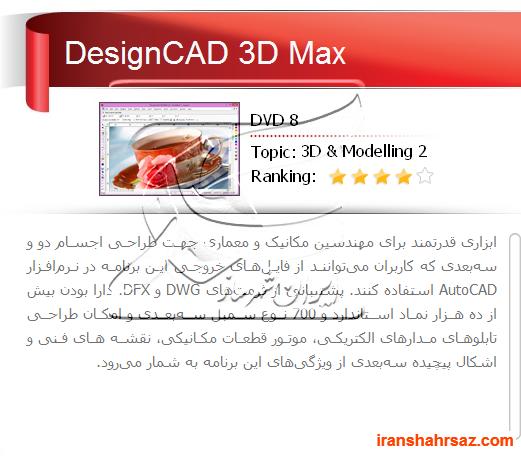 [تصویر:  iranshahrsaz.com_DesignCAD-3D-Max-23-0-p...hrsaz-.png]