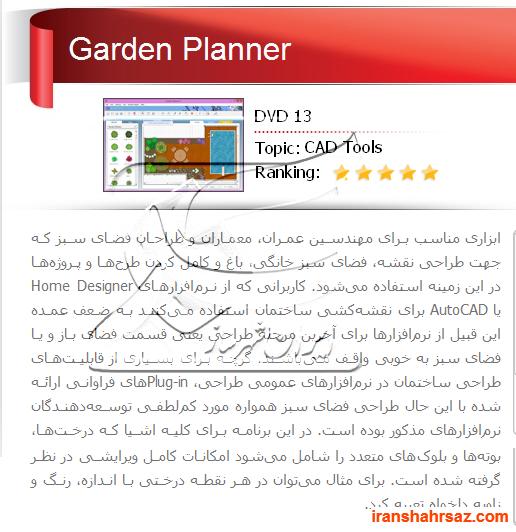 [تصویر:  iranshahrsaz.com_Garden-Planner-3-1-0-5-...hrsaz-.png]