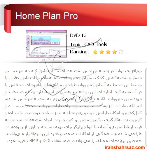 [تصویر:  iranshahrsaz.com_Home-Plan-Pro-5-2-26-4-..._dc254.png]