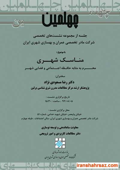 [تصویر:  iranshahrsaz.com_Manasek.jpg]