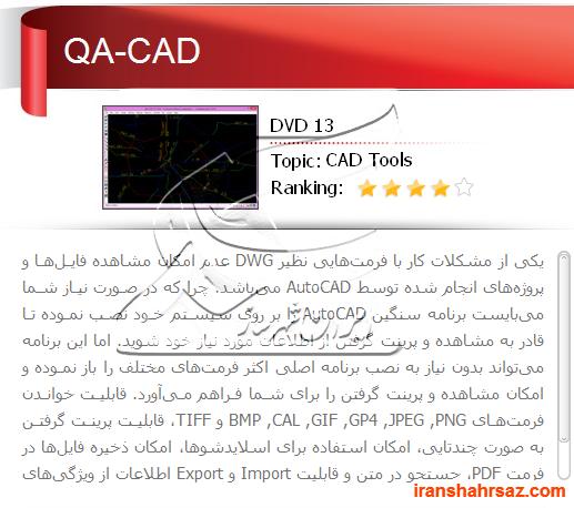 [تصویر:  iranshahrsaz.com_QA-CAD-11-1-10-pass-ira..._64a0f.png]