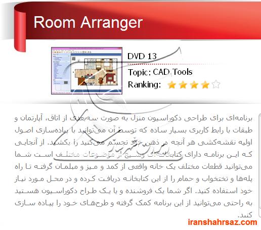 [تصویر:  iranshahrsaz.com_Room-Arranger-7-3-0-308..._63dd7.png]