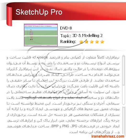 [تصویر:  iranshahrsaz.com_SketchUp-Pro-13-0-4812-...hrsaz-.png]