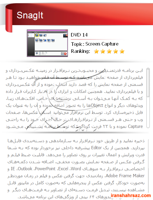 [تصویر:  iranshahrsaz.com_Snagit-11-3-0-107-pass-...hrsaz-.png]