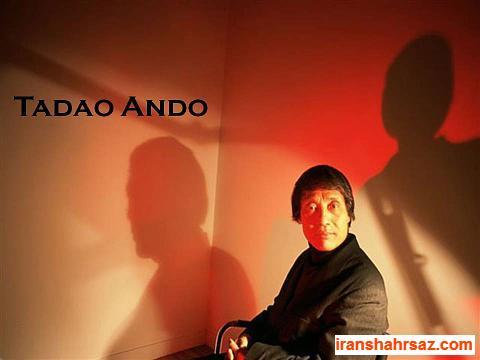 [تصویر:  iranshahrsaz.com_Tadao-Ando-1.jpg]