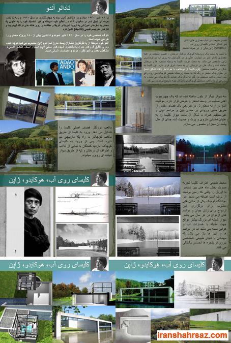 [تصویر:  iranshahrsaz.com_Tadao-Ando-2.jpg]