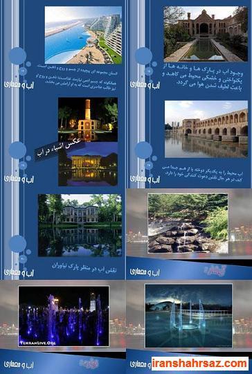[تصویر:  iranshahrsaz.com_ab-va-memari.jpg]