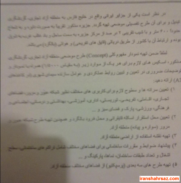 [تصویر:  iranshahrsaz.com_eskis.png]
