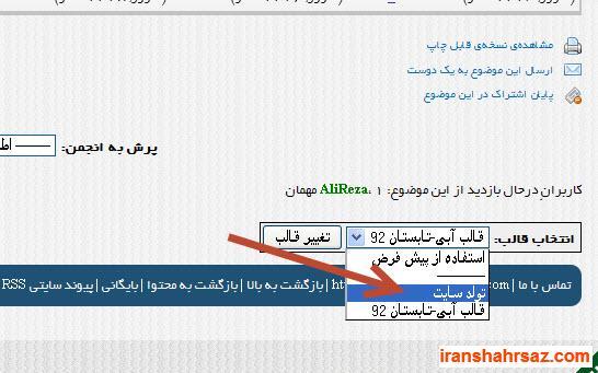 [تصویر:  iranshahrsaz.com_ghaleb.jpg]