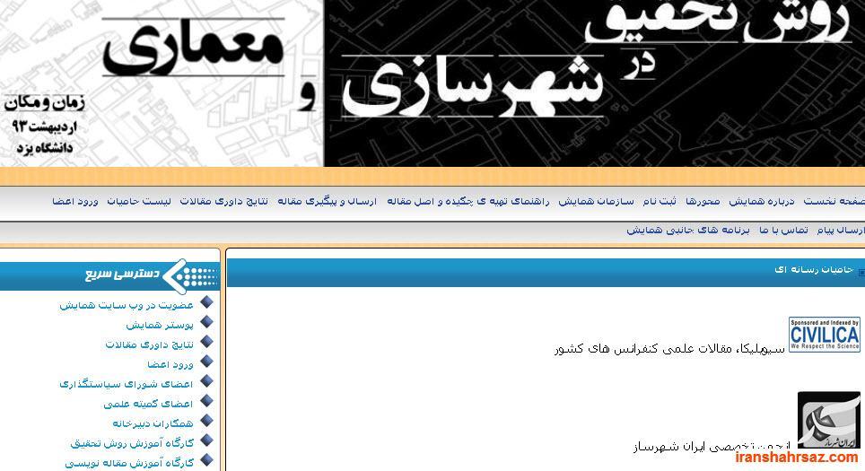 [تصویر:  iranshahrsaz.com_hamian.jpg]