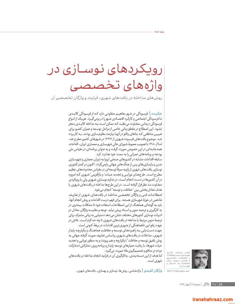 http://www.iranuplod.ir/uploads/iranshahrsaz.com_iranshahrsaz-com.jpg
