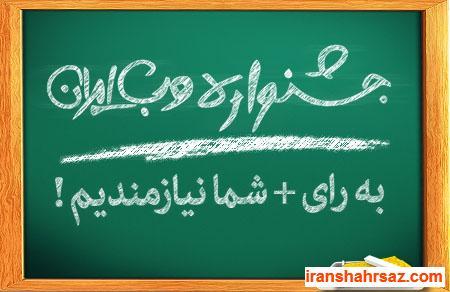 [تصویر:  iranshahrsaz.com_iranshahrsaz-festival.jpg]