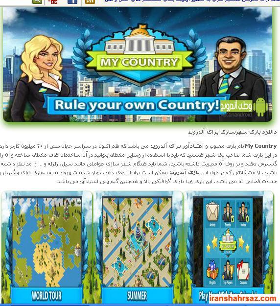 [تصویر:  iranshahrsaz.com_my-contry.jpg]