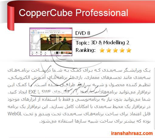 [تصویر:  iranshahrsaz.com_pass-iranshahrsazCopper...hrsaz-.png]