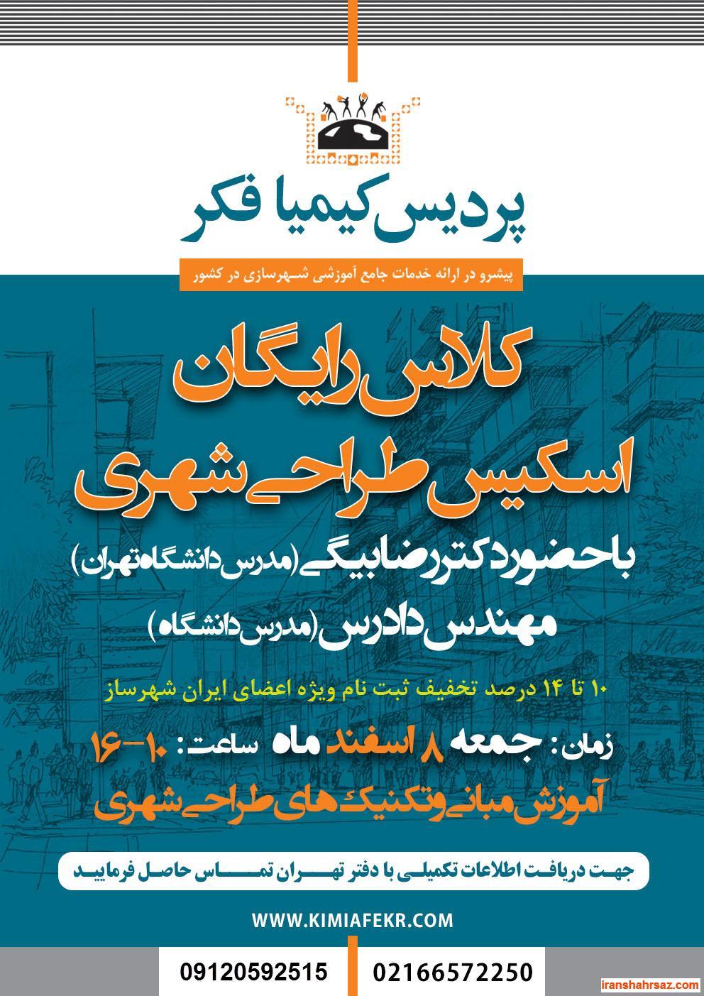 [تصویر:  iranshahrsaz.com_poster-web-04-a4.jpg]
