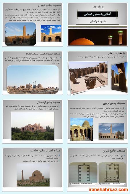 [تصویر:  iranshahrsaz.com_shive-khorasani.jpg]