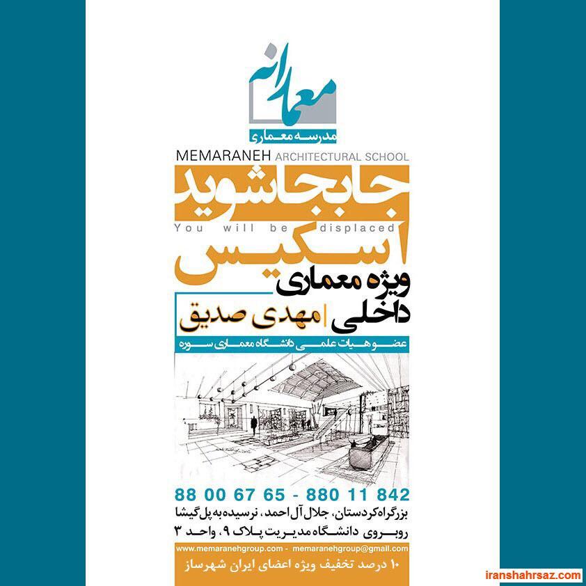 [تصویر:  iranshahrsaz.com_tabligh1mahe-memaraneh.jpg]