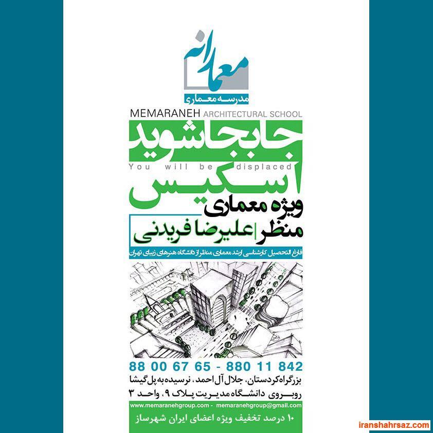 [تصویر:  iranshahrsaz.com_tabligh1mahe-memaraneh2.jpg]