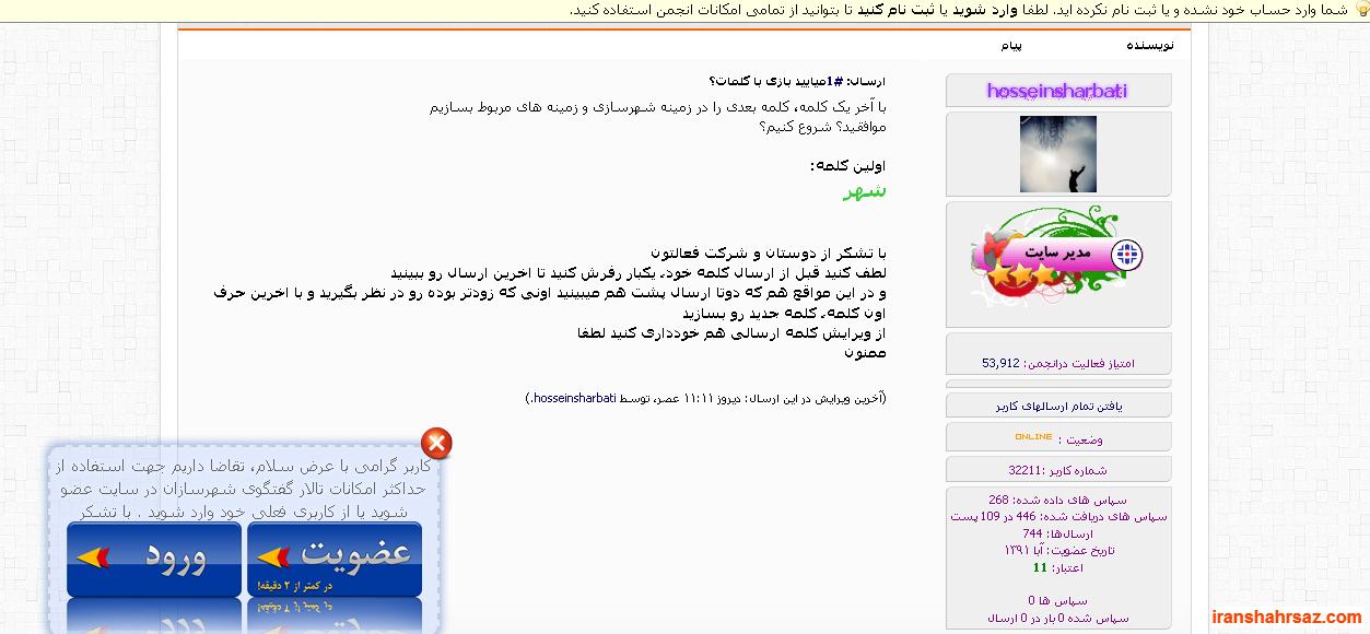 [تصویر:  iranshahrsaz.com_taghlid.png]