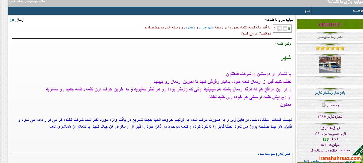[تصویر:  iranshahrsaz.com_taghlid1.png]