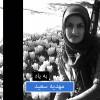 [تصویر:  iranshahrsaz.com_پوستر-مراسم-خانم-سعید.jpg]