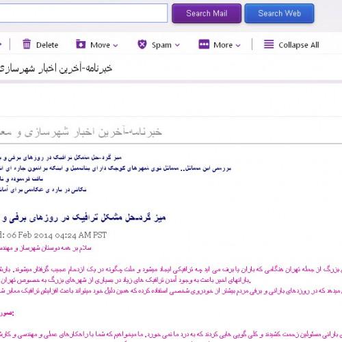 [تصویر:  iranshahrsaz.com_khabarname-2.jpg]