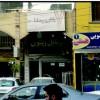 [تصویر:  iranshahrsaz.com_p49-www-iranshahrsaz-co...-shahr.jpg]