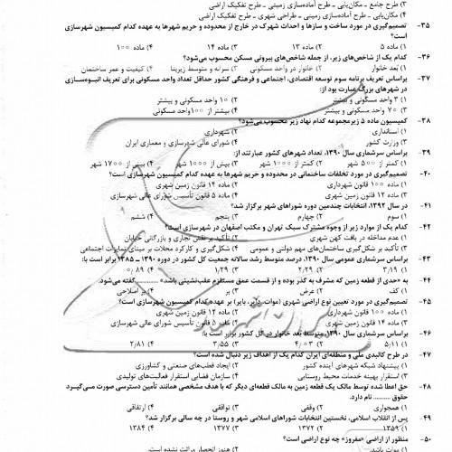 [تصویر:  iranshahrsaz.com_www-iranshahrsaz-com-05.jpg]
