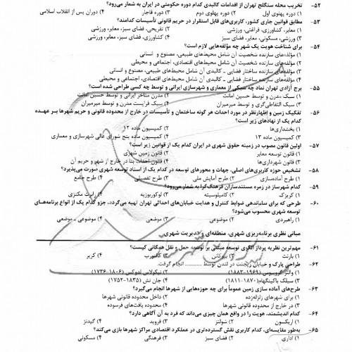 [تصویر:  iranshahrsaz.com_www-iranshahrsaz-com-06.jpg]