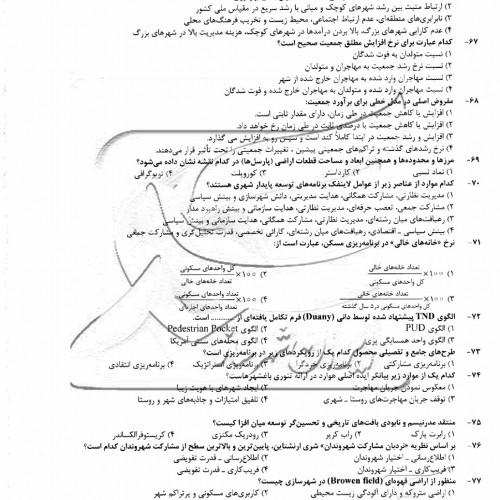[تصویر:  iranshahrsaz.com_www-iranshahrsaz-com-07.jpg]