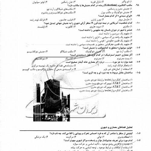 [تصویر:  iranshahrsaz.com_www-iranshahrsaz-com-10_67079.jpg]