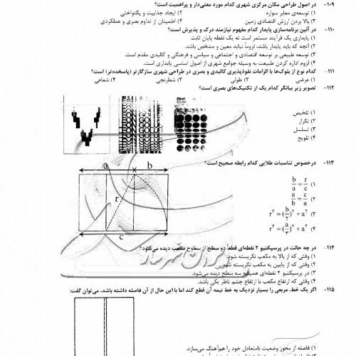 [تصویر:  iranshahrsaz.com_www-iranshahrsaz-com-11_2ec89.jpg]