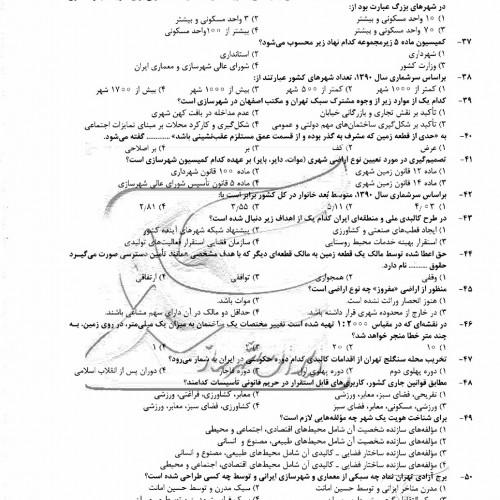 [تصویر:  iranshahrsaz.com_www-iranshahrsaz-com-6.jpg]