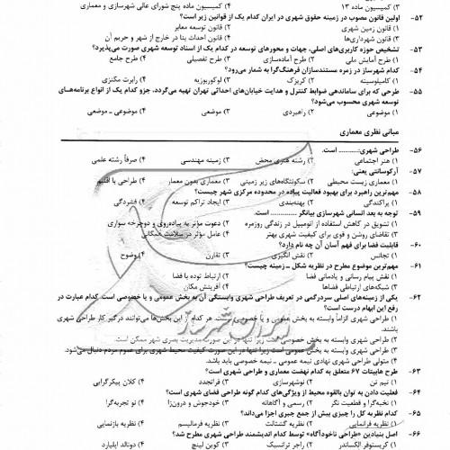 [تصویر:  iranshahrsaz.com_www-iranshahrsaz-com-7.jpg]
